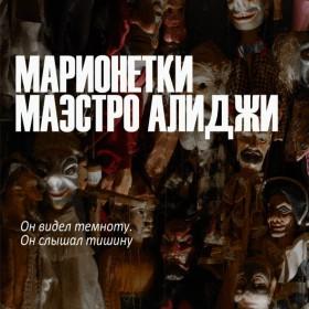 I burattini di Mastr'Aligi tradotto in russo